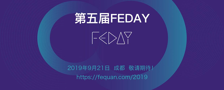 第五届FEDAY